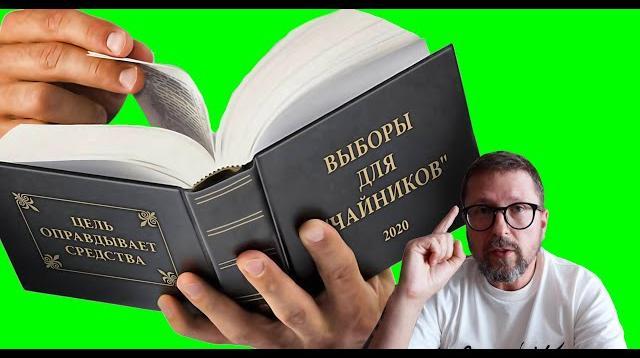Анатолий Шарий 31.10.2020. Как Зеленский власть захватывает
