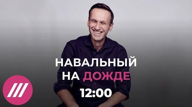 Телеканал Дождь 09.10.2020. Алексей Навальный - интервью Дождю