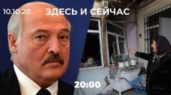 Встреча Лукашенко с оппозицией в СИЗО. Война в Карабахе и революция в Киргизии