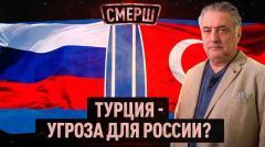 Турция - угроза для России? СМЕРШ