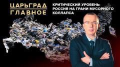 Царьград. Главное. Критический уровень: Россия на грани мусорного коллапса от 01.10.2020