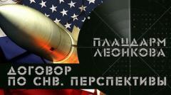 Соловьёв LIVE. Договор по СНВ - перспективы. Ситуация в Карабахе. Плацдарм Леонкова от 29.10.2020