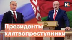 Навальный LIVE. Как нарушают присягу Путин и Лукашенко от 05.10.2020