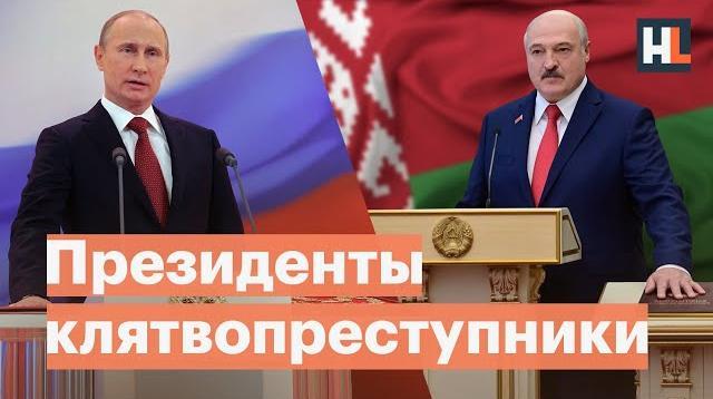 Алексей Навальный LIVE 05.10.2020. Как нарушают присягу Путин и Лукашенко