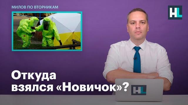 Алексей Навальный LIVE 25.10.2020. Милов: откуда взялся «Новичок»