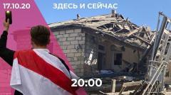 Дождь. Протестные марши в Беларуси. Обстрелы в Нагорном Карабахе. Интервью с сыном Фургала от 17.10.2020