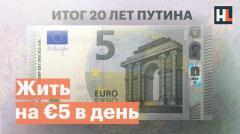 Навальный LIVE. Хуже, чем в Африке: жизнь на €5 в день от 27.10.2020