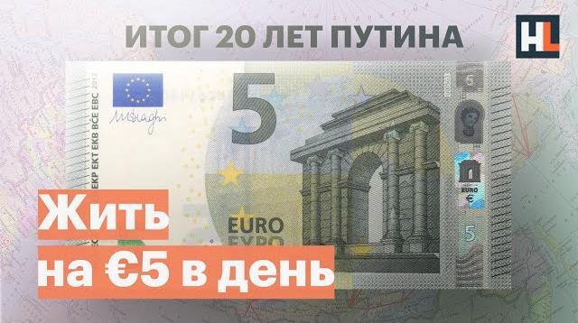 Алексей Навальный LIVE 27.10.2020. Хуже, чем в Африке: жизнь на €5 в день