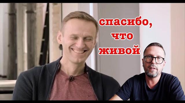 Анатолий Шарий 06.10.2020. Навальный логически все объяснил