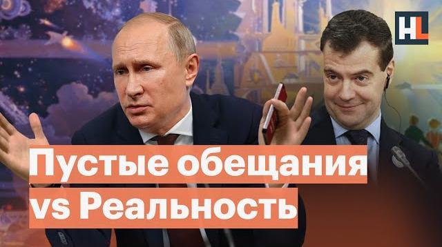 Алексей Навальный LIVE 14.10.2020. Обещания Путина и Медведева к 2020 году
