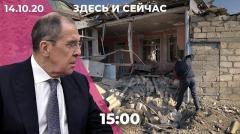Дождь. Российские наблюдатели в Карабахе. Обращение Тихановской. Новые ограничения из-за COVID-19 от 14.10.2020