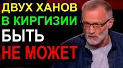 Вечер с Владимиром Соловьевым. Президент Киргизии ни на что не способен! Именно так англосаксы управляют эти миром 06.10.2020