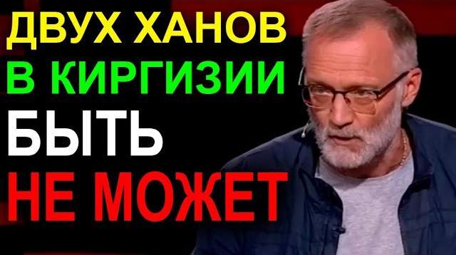 Вечер с Владимиром Соловьевым 06.10.2020. Президент Киргизии ни на что не способен! Именно так англосаксы управляют эти миром
