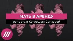 Дождь. Почему борьба с геями ударила по суррогатному материнству и как устроен этот рынок в России от 22.10.2020