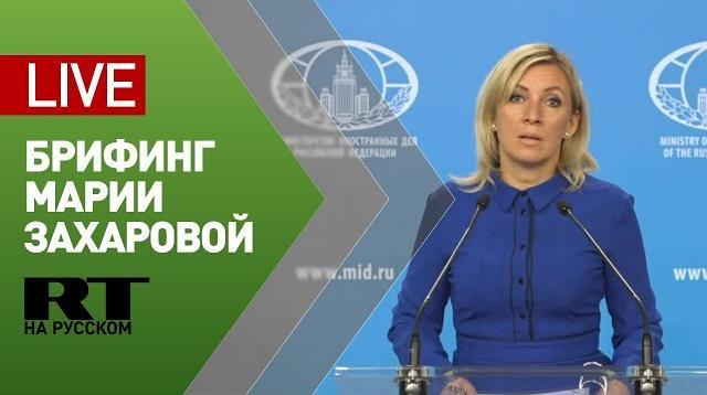 Видео 01.10.2020. Брифинг официального представителя МИД Марии Захаровой