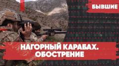 Срочно! Обострение ситуации в Нагорном Карабахе. Бывшие