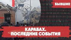 Срочно! Война в Карабахе. Последние события. Бывшие