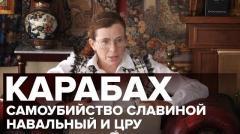 Код доступа. Карабах. Самоубийство Славиной. Навальный и ЦРУ от 03.10.2020