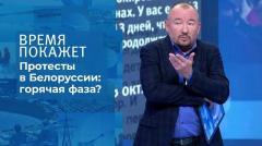 Время покажет. Белоруссия: обратный отсчет горячей фазы от 15.10.2020