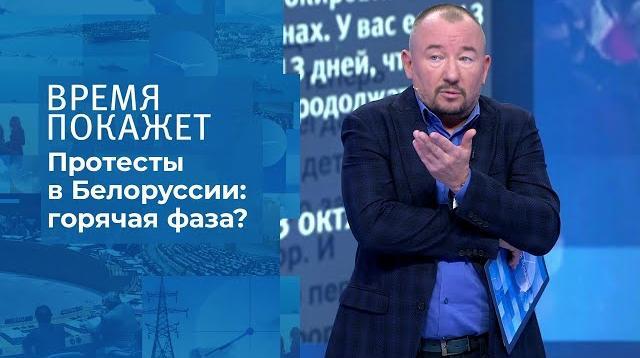 Время покажет 15.10.2020. Белоруссия: обратный отсчет горячей фазы