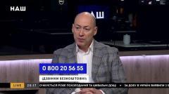 Дмитрий Гордон. Пока Лукашенко будет де-факто оставаться у власти, у Украины с Беларусью отношений не будет от 08.10.2020
