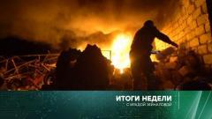 Итоги недели с Ирадой Зейналовой 25.10.2020