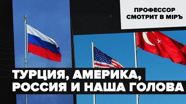 Соловьёв LIVE 30.10.2020. Турция, Америка, Россия и наша голова. Профессор смотрит в мiръ
