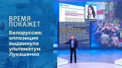 """Время покажет. Белоруссия: """"народный ультиматум"""" для Лукашенко 14.10.2020"""