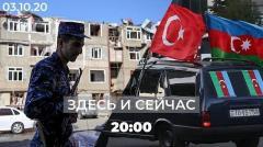 Конфликт в Нагорном Карабахе: взгляд с двух сторон. Самосожжение из-за обысков