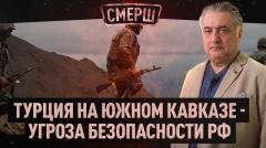 Соловьёв LIVE. Срочно! Турция в Карабахе - угроза безопасности РФ. Геноцид коренных народов в Турции. СМЕРШ от 26.10.2020