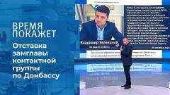 Время покажет. За Донбасс: отставка замглавы контактной группы 01.10.2020