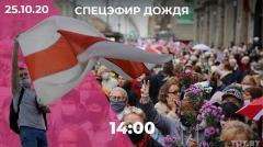 Дождь. В Беларуси истекает срок «народного ультиматума», большой марш в Минске / Спецэфир Дождя от 25.10.2020