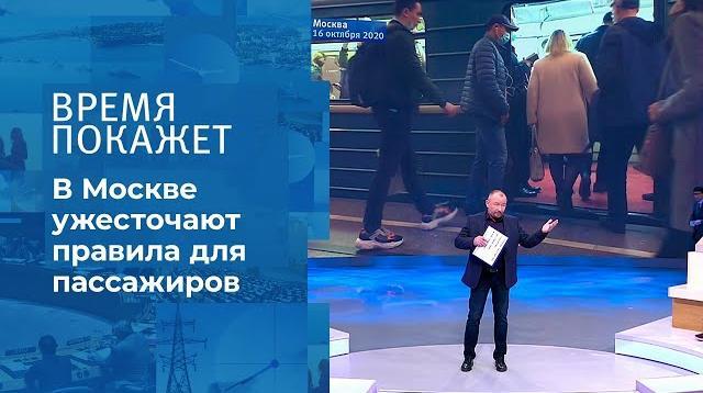 Время покажет 16.10.2020. Про маски и перчатки: в Москве ужесточают правили для пассажиров