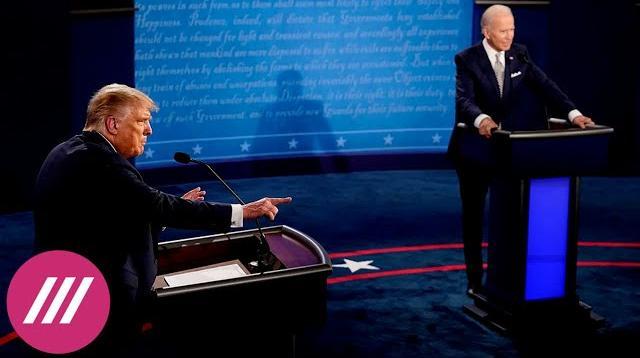 Телеканал Дождь 30.09.2020. Заткнись, чувак! Почему дебаты Трампа и Байдена провалились