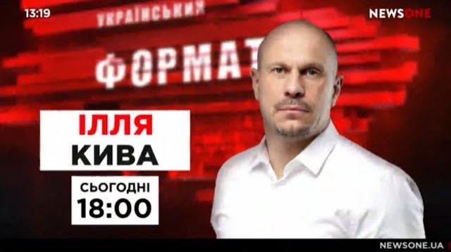Украинский формат 14.10.2020. Предисловие. Илья Кива