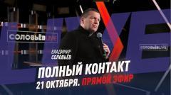 Полный контакт. Ситуация в Нагорном Карабахе. Сокращение военных в России от 21.10.2020