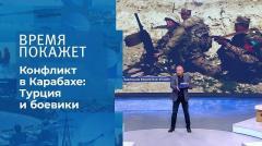 Время покажет. Нагорный Карабах: новые факторы от 07.10.2020