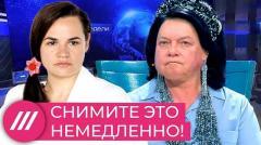 Дождь. «Модный приговор» от Киселева: как пропаганда освещает события в Беларуси от 19.10.2020