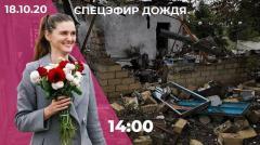 Дождь. Протестные акции в Беларуси. Три недели войны в Карабахе от 18.10.2020
