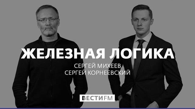 Железная логика с Сергеем Михеевым 13.10.2020. Роспотребнадзор нашел коронавирус на поверхностях в транспорте и магазинах
