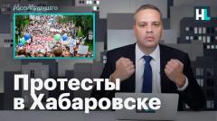 Милов о протестах в Хабаровске
