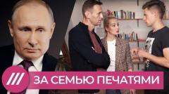 Дождь. Под грифом секретно. Чем отличаются семейные ценности Путина и Навального от 09.10.2020