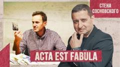 Acta est fabula. Пьеса Навального сыграна. Инсценировка отравления. Стена Сосновского