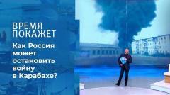 Время покажет. Бои в Карабахе продолжаются: как Россия может остановить войну от 16.10.2020
