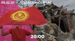 Дождь. Реакция Кремля на войну в Карабахе. Раненые на протестах в Бишкеке. Новый глава Дагестана от 05.10.2020