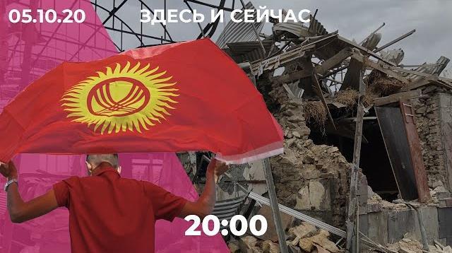 Телеканал Дождь 05.10.2020. Реакция Кремля на войну в Карабахе. Раненые на протестах в Бишкеке. Новый глава Дагестана