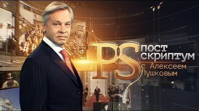 Постскриптум с Алексеем Пушковым 24.10.2020