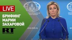 Брифинг официального представителя МИД Марии Захаровой от 22.10.2020