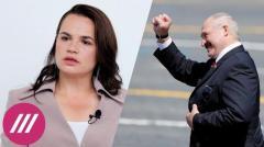 Дождь. Будем действовать гораздо решительнее. Пресс-секретарь Тихановской об ультиматуме Лукашенко от 16.10.2020