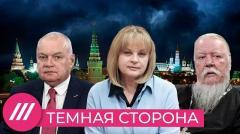 Дождь. Человек вождя. Как в России становятся пропагандистами и мракобесами от 23.10.2020